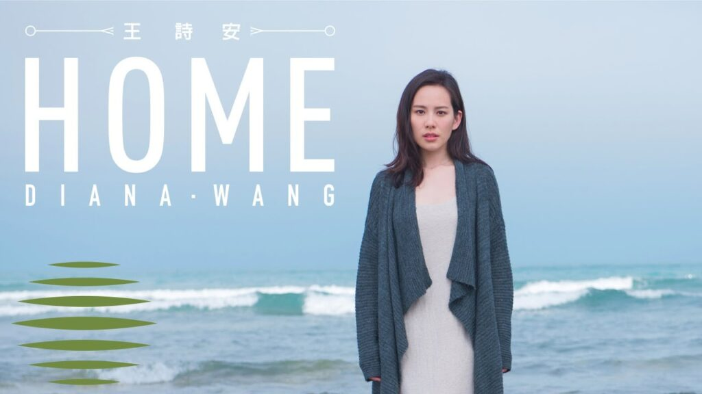 Addicted To Diana Wang 'Home' Remix