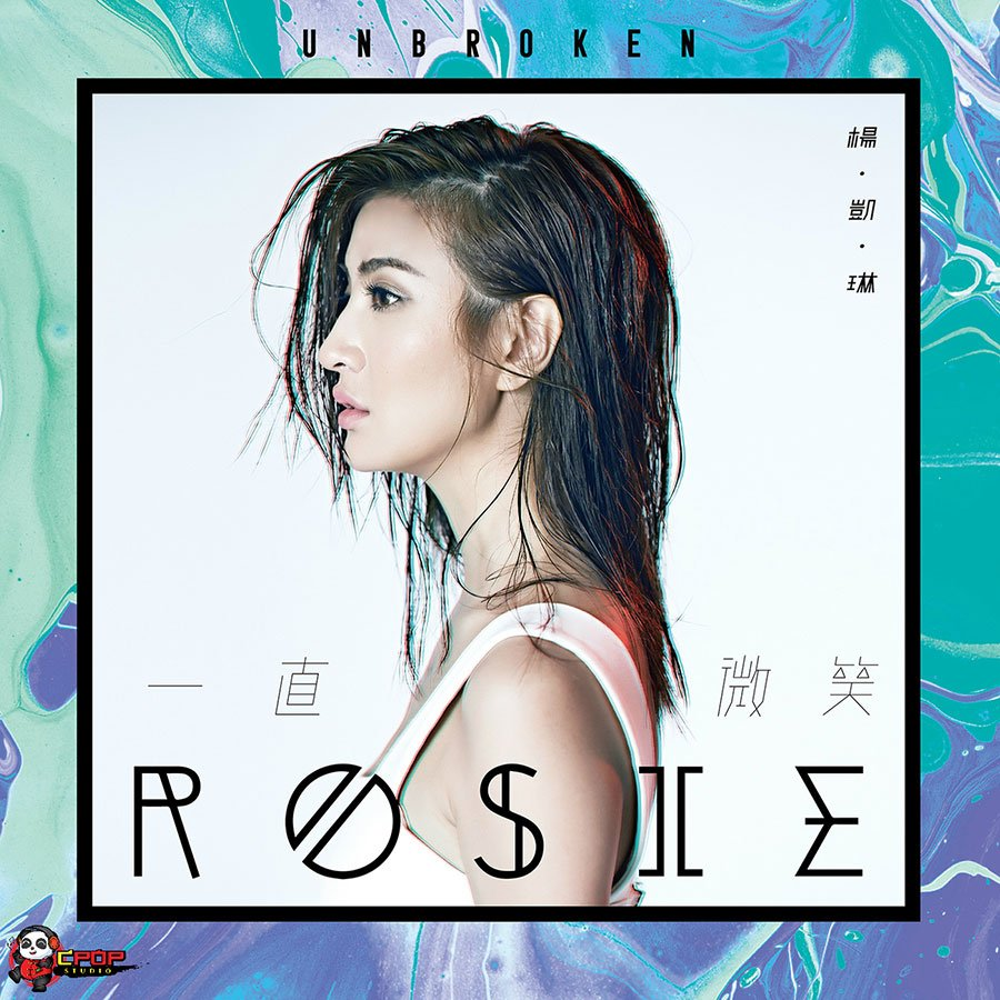 Rosie Yang (楊凱琳) Unbroken CD Album Review