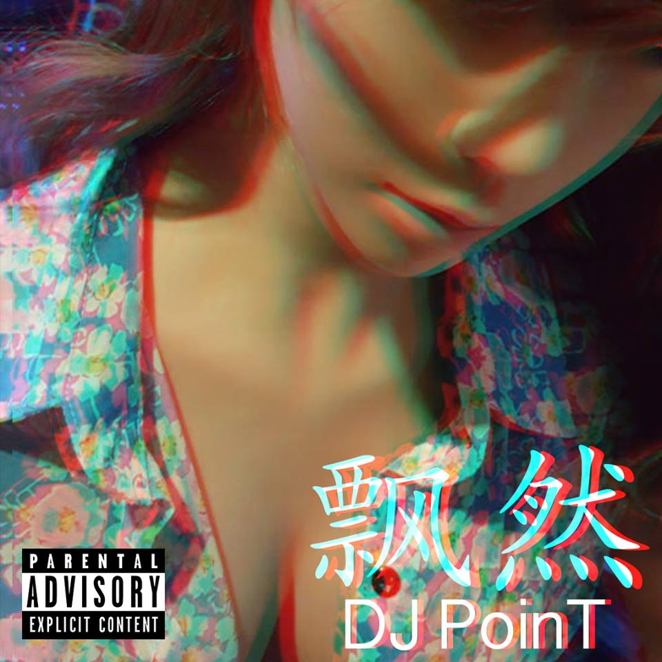 DJ Point 飘然 Music Video (Explicit Version)
