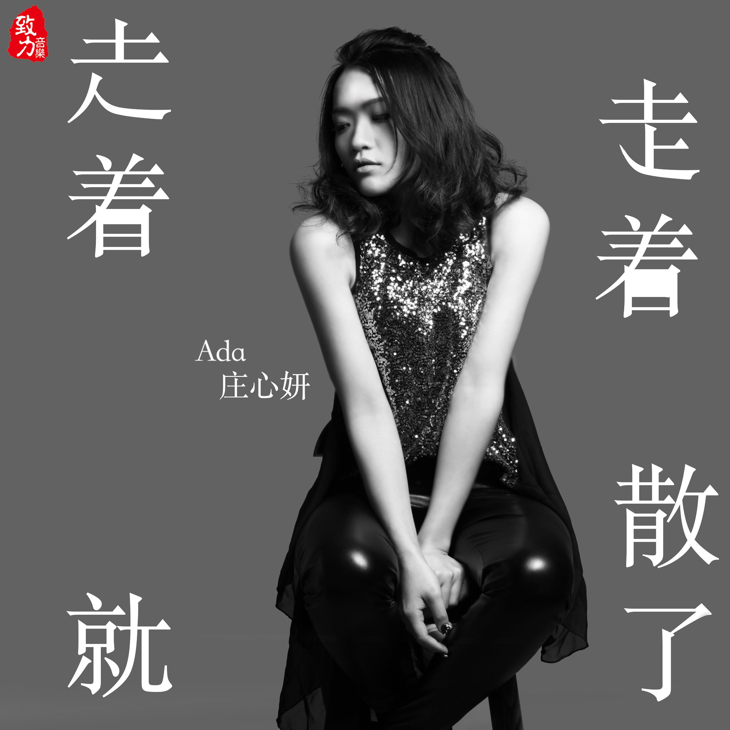 Ada Zhuang 好可惜 Album