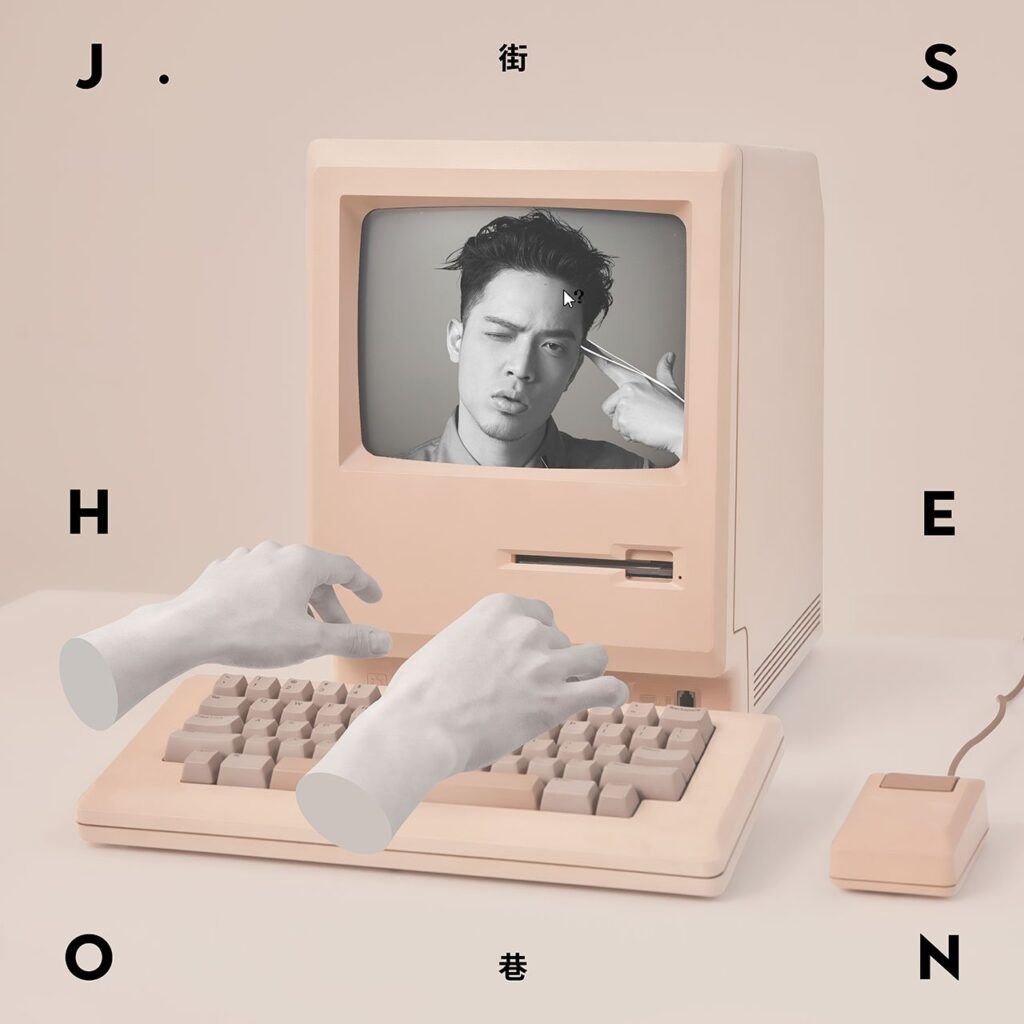 J.Sheon 街巷 – J.Sheon Album Review
