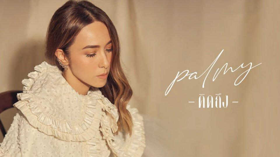 Palmy คิดถึง Khidt̄hụng Miss New Song 2019